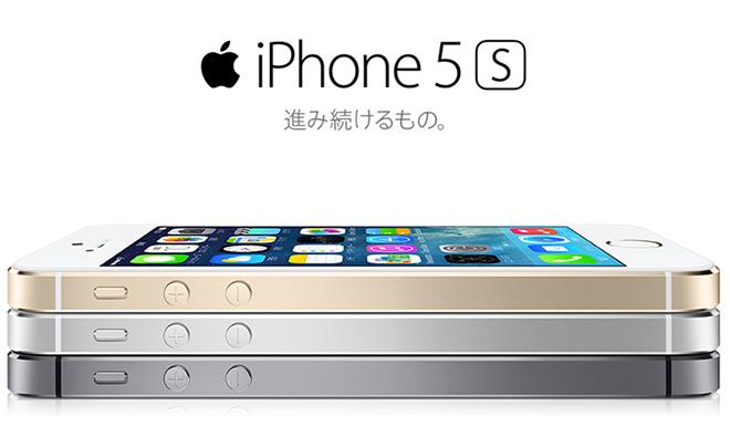 13.09.14-iPhone_5s-Japan